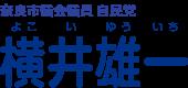 奈良市議会議員・自民党 横井雄一