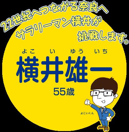 22世紀へつながる奈良へ、サラリーマン横井が挑戦します。横井雄一55歳