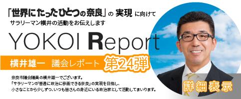YOKOI Report:横井雄一議会レポート第24弾PDF
